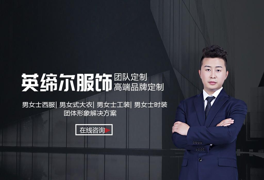德赢app官网下载安装vwin德赢线上投注平台服饰有限公司
