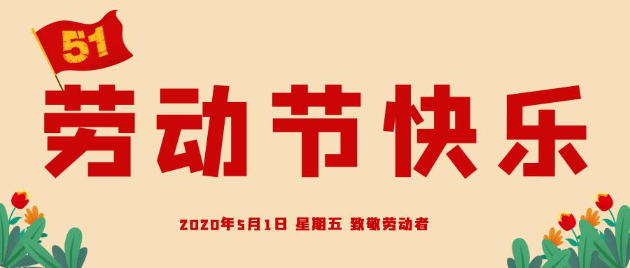 五一放假通知-德赢app官网下载安装vwin德赢线上投注平台服饰有限公司